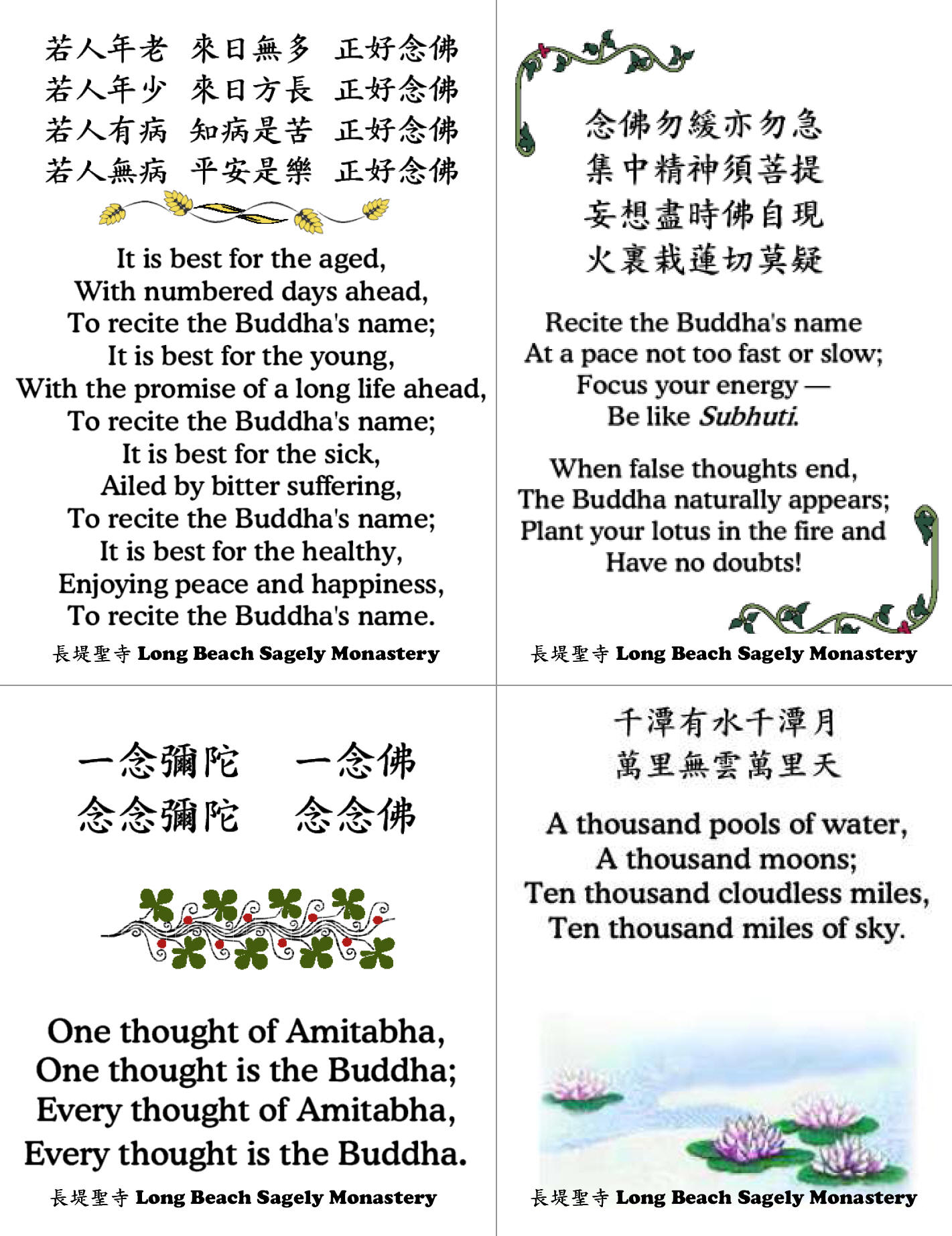Buddha Recitation Verses